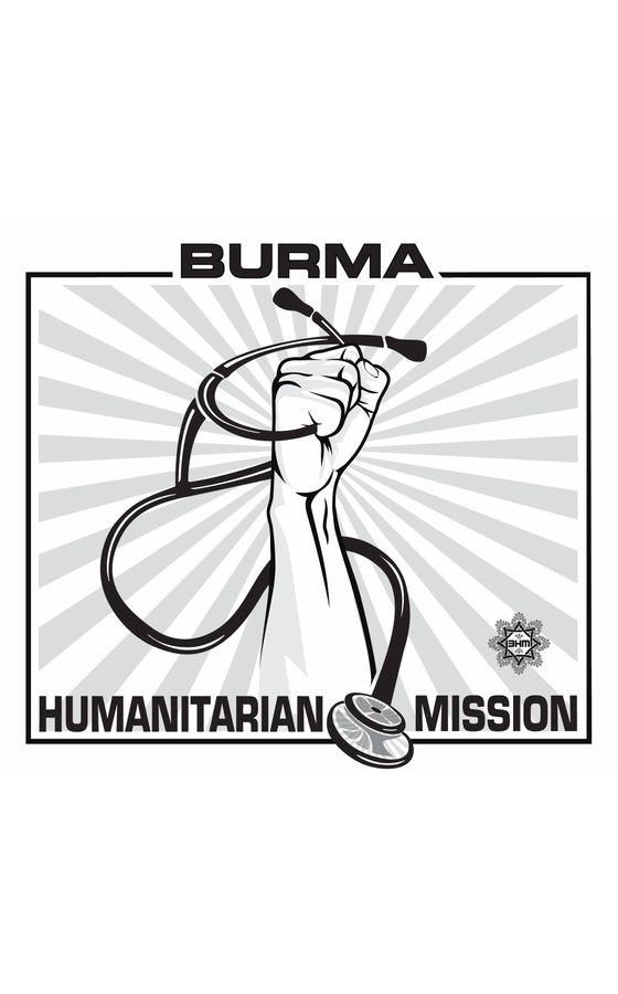 Burma Humanitarian Mission logo